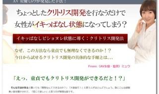 クリ開発 AV女優ミュウ