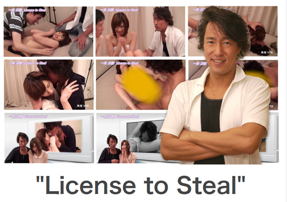 License to Steal 一条正都のセックステクニック