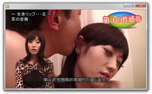第3の性感帯シークレット動画講座の画像2