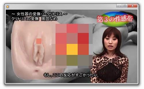 第3の性感帯シークレット動画講座の画像3