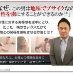 森林原人SEX動画塾