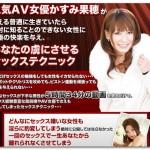 AV女優かすみ果穂のセックステクニック