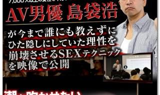 7,000人以上の女性をイカした伝説のAV男優島袋浩のセックステクニック継承動画
