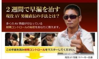 現役AV男優スパーキー佐藤が教える超早漏対策【早漏革命】