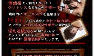 【水嶋メソッド 中指の悪魔】連続オーガズム淫乱連鎖反応を起こすクリトリス調教術