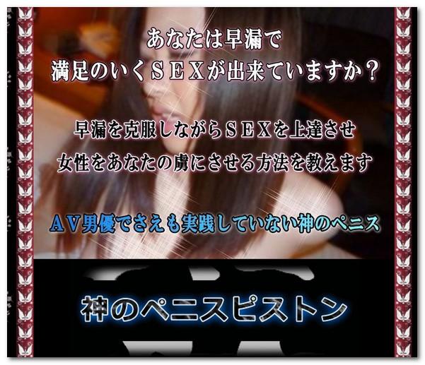 【神ペニスピストン】女を未知の快楽へ導く SEX POISON