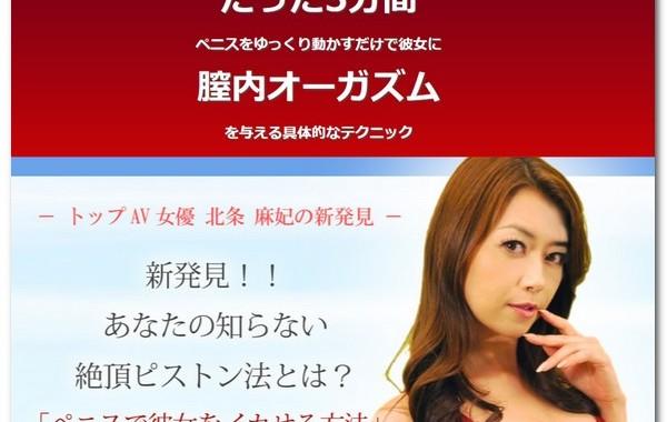 「絶頂ピストンメソッド」AV女優:北条麻妃