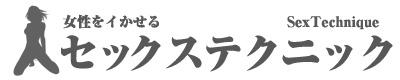 セックステクニック〜女性をイかせる方法〜