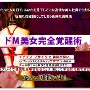 ドM美女完全覚醒術